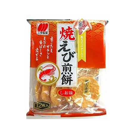 買一送一【三幸】燒海老煎餅83g (米果)