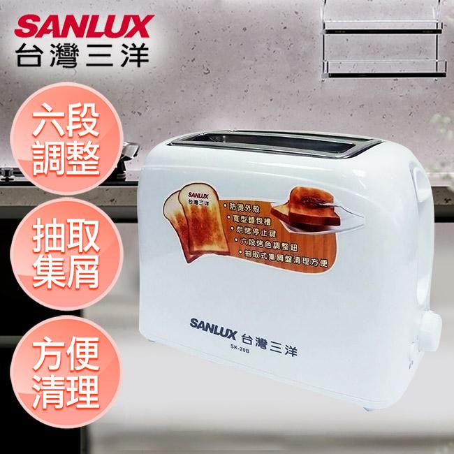 SANLUX台灣三洋 烤麵包機/SK-20B