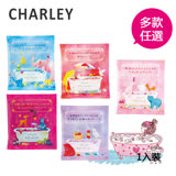日本♪CHARLEY 酒侍浴鹽/入浴劑/泡澡劑/泡澡粉 多款單包