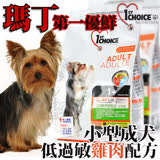 新包裝瑪丁》第一優鮮 小型成犬低過敏雞肉飼料-1.5kg