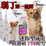 新包裝瑪丁》第一優鮮 迷你型成犬低過敏羊肉飼料-0.35kg