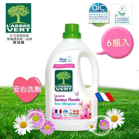 (買3送3)法國綠活維 清新花香濃縮洗衣精
