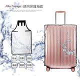 【法國 奧莉薇閣】M號行李箱套 透明防水 保護套 防塵套 果凍套