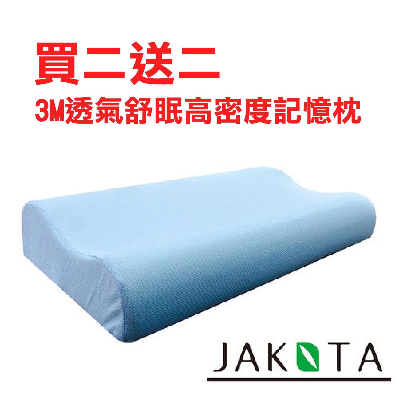 3M吸濕排汗表布 MIT高密度記憶枕(4入)