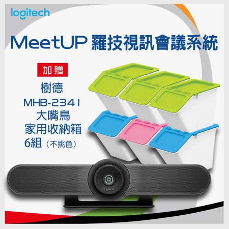★買一送六★Logitech 羅技 MEETUP 視訊會議攝影機