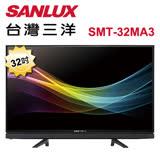 SANLUX台灣三洋 32型LED背光液晶電視(不含視訊盒) SMT-32MA3