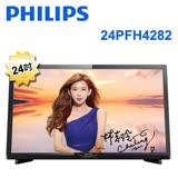 PHILIPS 飛利浦 24吋HD LED液晶電視顯示器 24PFH4282