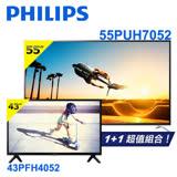 PHILIPS飛利浦 55型4K UHD智慧型顯示器 55PUH7052★買大送小加碼贈43吋 43PFH4052★