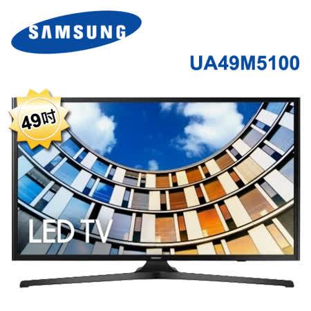 【SAMSUNG 三星】49型Full HD平面LED電視(UA49M5100AW)