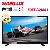 SANLUX台灣三洋 32型LED背光液晶顯示器(不含視訊盒) SMT-32MA1