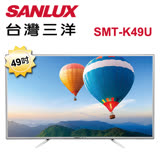 SANLUX台灣三洋 49吋 4K/2K LED液晶顯示器 SMT-K49U(無視訊盒)