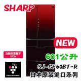 【SHARP夏普】日本原裝601L六門變頻環保冰箱 SJ-GF60BT-R