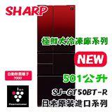 【SHARP夏普】日本原裝501L六門變頻環保冰箱 SJ-GT50BT-R