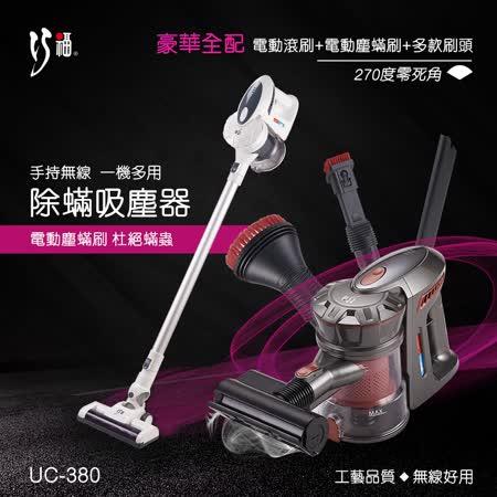 巧福手持無線除螨吸塵器 基本吸頭組+電動除螨刷 UC-380 炫光紅