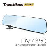 【夜殺】全視線 DV7350 星光夜視版 前後雙鏡頭 Full HD 1080P 後視鏡型行車記錄器
