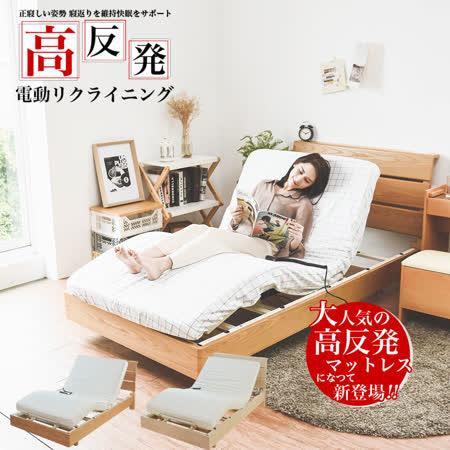 Peachy life  日式舒適單人電動床組