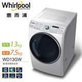促銷★Whirlpool惠而浦 變頻蒸洗脫烘13公斤滾筒洗衣機 WD13GW 送基本安裝