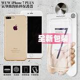 WUW FOR iPhone 7 Plus / i7+ 5.5吋 氣墊簡約防摔保護殼