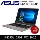 【ASUS華碩】UX410UF-0043A8250U 14吋FHD i5-8250U 4G記憶體 256GSSD MX130 2G獨顯 極致輕薄高效筆電(石英灰)