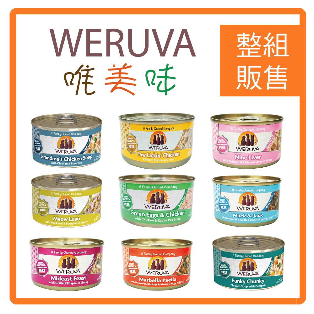 Weruva唯美味 主食貓罐*24罐/箱 (C712B01-1)