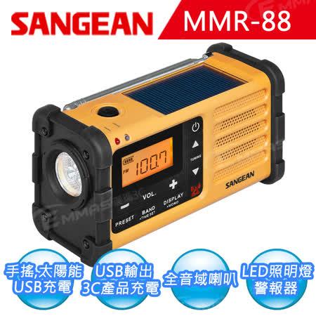 【SANGEAN】調幅/調頻 防災收音機(MMR-88)