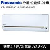 國際牌4.5坪【LJ系列R32冷媒】變頻單冷分離式CS-LJ28BA2/CU-LJ28BCA2