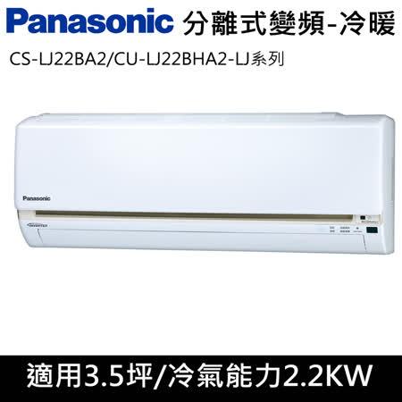 國際牌 3.5坪 LJ系列 變頻冷暖分離式