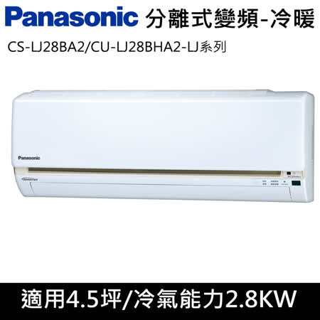 國際牌4.5坪【LJ系列R32冷媒】變頻冷暖分離式CS-LJ28BA2/CU-LJ28BHA2
