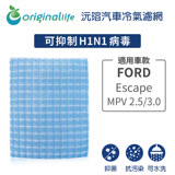FORD-Escape:MPV 2.5/3.0超淨化車用空氣機濾網【Original Life】長效可水洗
