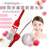 Nightingale 夜間淨膚激光筆 2ml