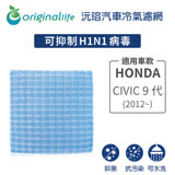 HONDA: CIVIC 9代(2012年~ )超淨化車用空氣機濾網【Original Life】長效可水