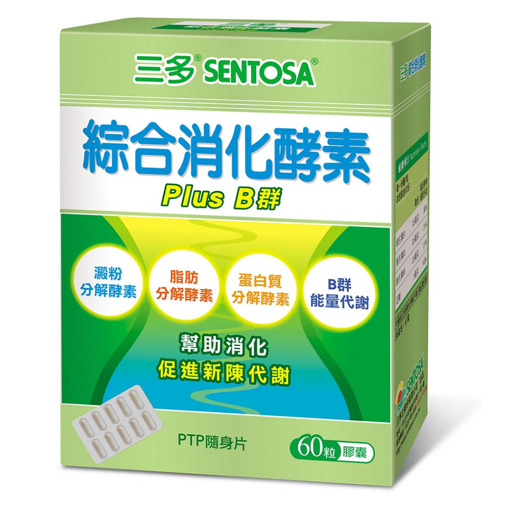 【三多】綜合消化 酵素膠囊3盒组(60錠/盒)