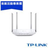 [ 夜殺 ] TP-LINK Archer C50 AC1200 無線雙頻路由器 - V3版