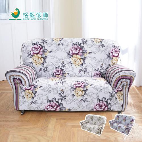 格藍傢飾 義大利皇家彈性沙發套