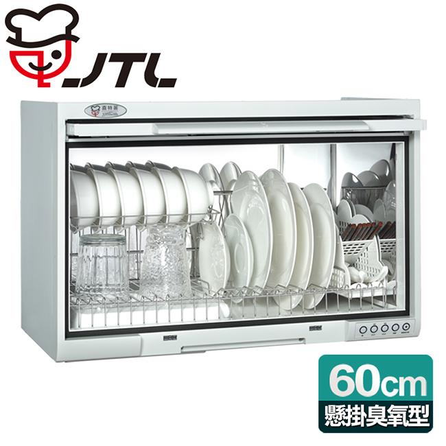 喜特麗 懸掛式60CM臭氧型。塑膠筷架烘碗機/白色(JT-3760Q)