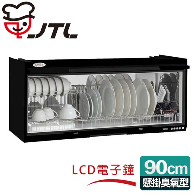 喜特麗 懸掛式90CM臭氧電子鐘。ST筷架烘碗機/黑色(JT-3690Q_B)