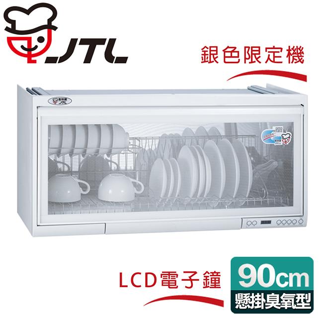 喜特麗 懸掛式90CM臭氧電子鐘。ST筷架烘碗機/銀色限定機(JT-3690Q_Y)