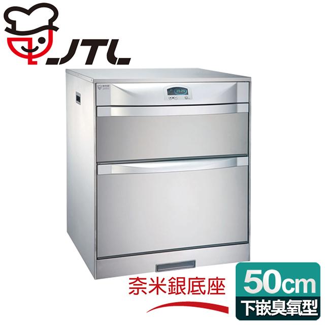 喜特麗  落地/下嵌式50CM臭氧電子鐘。LCD面板ST筷架烘碗機(JT-3052Q)