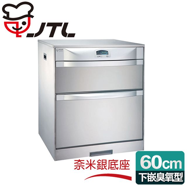 喜特麗  落地/下嵌式60CM臭氧電子鐘。LCD面板ST筷架烘碗機(JT-3062Q)