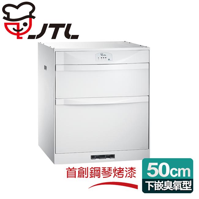 喜特麗  落地/下嵌式50CM臭氧型。鋼烤LED面板ST筷架烘碗機(JT-3152QGW)
