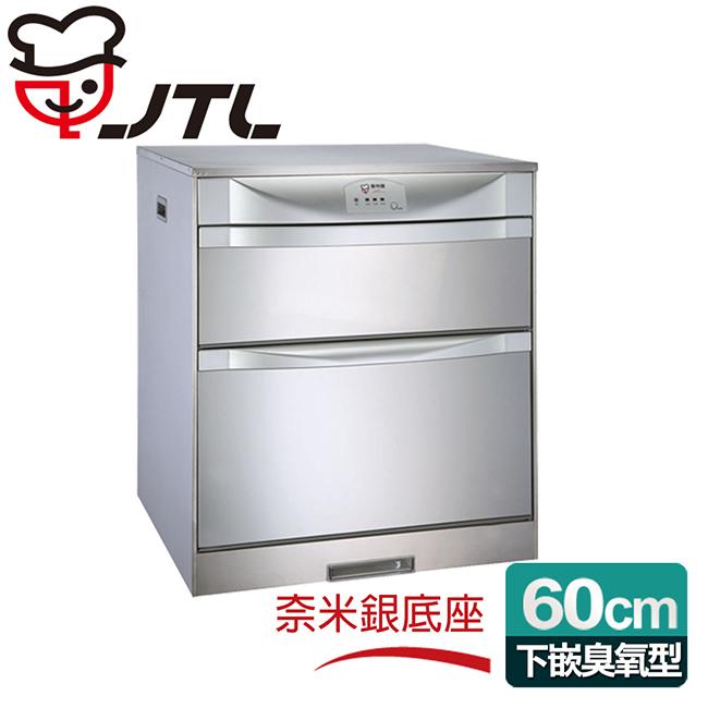 喜特麗  落地/下嵌式60CM臭氧型。LED面板ST筷架烘碗機(JT-3162Q)