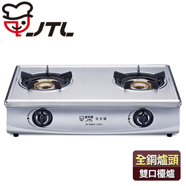 喜特麗  全銅爐頭雙內焰雙口檯爐/JT-2888S(LPG)(不鏽鋼色+桶裝瓦斯適用)