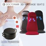 DOCTOR AIR MS001 3D按摩椅墊MS-001(黑色)贈舒壓椅