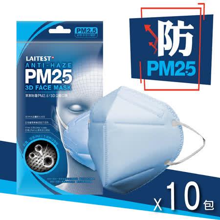 消保處檢驗合格 萊潔防霾PM2.5口罩20入