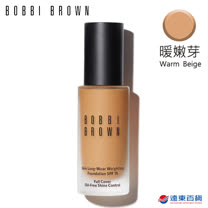【原廠直營】BOBBI BROWN 芭比波朗 持久無痕輕感粉底SPF15 PA++ Warm Beige 暖嫩芽 1 oz./30 ml