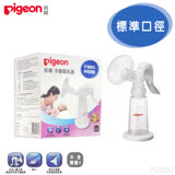 日本《Pigeon 貝親》一般口徑手動吸乳器
