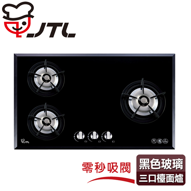喜特麗  IC點火玻璃三口檯面爐/JT-2303A_B(LPG)(黑色面板+桶裝瓦斯適用)