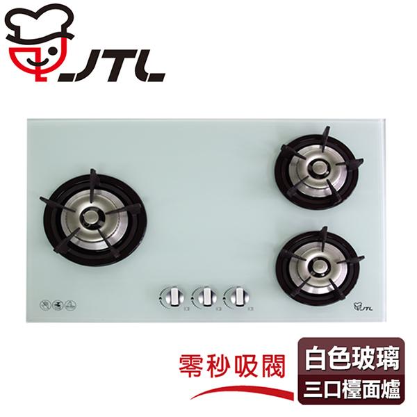 喜特麗  IC點火玻璃三口檯面爐/JT-2303A_W(LPG)(白色面板+桶裝瓦斯適用)