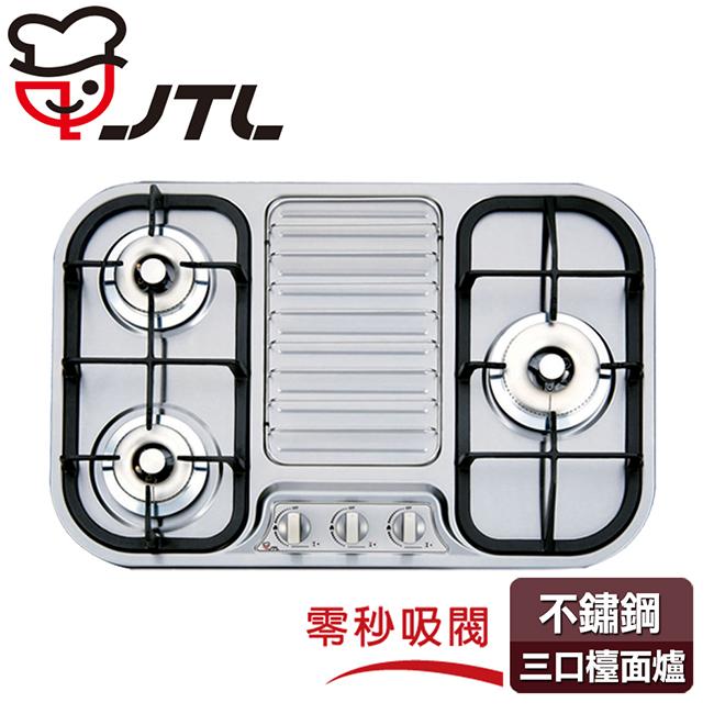 喜特麗  IC點火不鏽鋼三口檯面爐/JT-2303S(LPG)(桶裝瓦斯適用)
