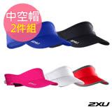 (BestShop兩件組)2XU Run Visor 中空帽 慢跑慢 路跑帽 自行車帽 止汗帶設計 服貼性佳 遮陽帽